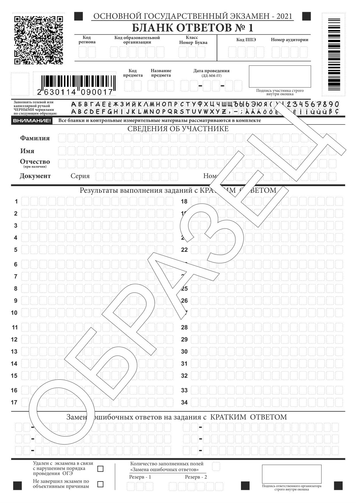 Бланки ОГЭ полный комплект чб 2021 версия 1.10_образец_page-0001
